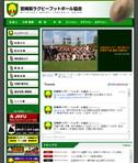 宮崎県ラグビーフットボール協会