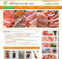 都城市の食肉卸、食肉販売会社 ジョイントコーポレーション